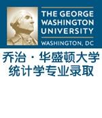 乔治·华盛顿大学统计学专业录取