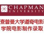 查普曼大学道奇电影学院电影制作专业录取