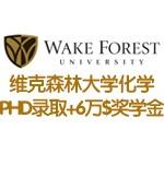 WFU6万全奖化学PHD录取