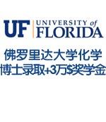 3万刀PHD全奖+TA:弗罗里达大学化学博士录取