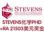STEVENS化学PHD+RA 21503美元奖金
