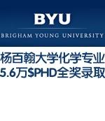 杨百翰化学专业5.6万刀PHD全奖录取