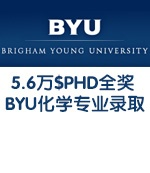 5.6万$PHD全奖 BYU化学专业录取