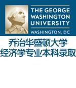 GW经济学专业本科强势录取