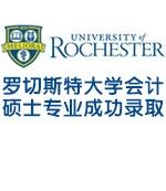 罗切斯特大学会计硕士专业成功录取