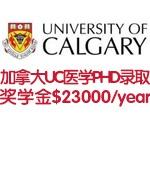 加拿大UC医学PHD录取 奖学金$23000/year