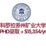 成功申请科罗拉多州矿业大学PHD 录取+$15,354/年