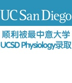 顺利被最中意大学UCSD Physiology 录取