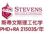 斯蒂文斯理工化学PHD+RA 21503美元/年