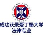 成功获录爱丁堡大学法律专业