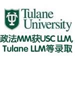 政法MM获USC LLM, Tulane LLM$10,000等录取