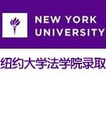 美国纽约大学法学院申请成功