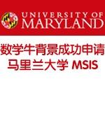 数学牛背景成功申请马里兰大学 MSIS