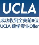 成功收到全美前8位UCLA 数学专业Offer