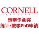 康奈尔全奖统计/数学PhD申请