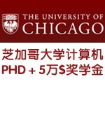 芝加哥大学machine learning PHD全奖+5万$奖学金