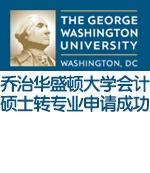 乔治华盛顿大学会计硕士转专业申请成功