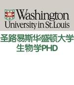 圣路易斯华盛顿大学生物学PHD+七万美元奖学金