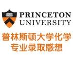 普林斯顿大学化学专业录取感想