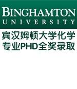 宾汉姆顿大学化学专业PHD录取+全奖