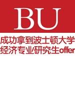 成功拿到波士顿大学经济专业研究生offer