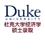 杜克大学经济学硕士录取