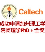 成功申请加州理工学院物理学PhD + 全奖