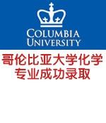 哥伦比亚大学化学专业成功录取
