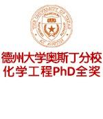 成功申请德州大学奥斯丁分校化学工程全奖PhD