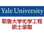 C同学被耶鲁化学工程硕士录取