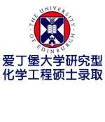 英国爱丁堡大学研究型化学工程专业硕士成功申请