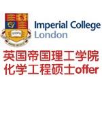 英国帝国理工学院化学工程硕士offer