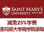 减免25%学费:成功申请加拿大圣玛丽大学商学院
