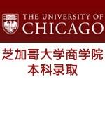 祝贺M同学被芝加哥大学商学院录取