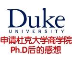 申请杜克大学商学院Ph.D后的感想