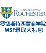 罗切斯特西蒙商学院 MSF录取大礼包