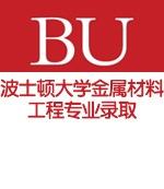 波士顿大学金属材料工程专业录取