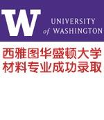 西雅图华盛顿大学材料专业成功录取