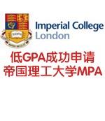 低GPA成功申请帝国理工大学MPA