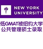 低GMAT被纽约大学公共管理硕士录取