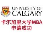 卡尔加里大学MBA申请成功