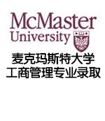美国MBA成功案例:麦克玛斯特大学工商管理专业录取