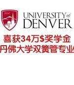 喜获340000美金奖学金 丹佛大学双簧管专业