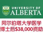 加拿大医学博士后Postdoctoral $38,000资助