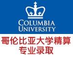 祝贺Maggie被哥伦比亚大学录取