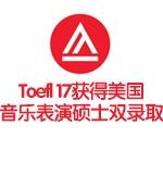 Toefl 17的Serena获得美国音乐表演专业硕士双录取