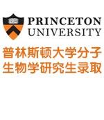 顺利走向普林斯顿大学分子生物学研究生