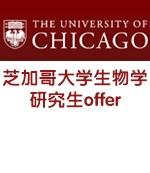 芝加哥大学生物学研究生 ――管窥芝大的申请