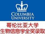 哥大AD PSU全奖 生物信息学