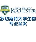 罗切斯特大学生物专业全奖